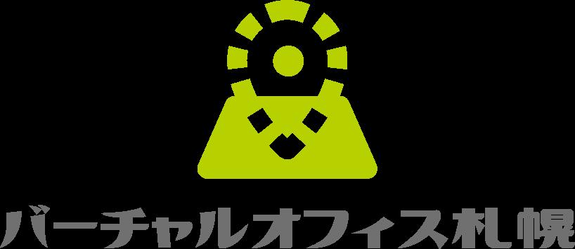 札幌市のバーチャルオフィス札幌